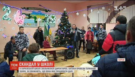 Скандал в школе: родители харьковской школы требуют вернуть директора