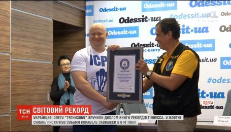 """Украинец Олег """"Тягнизуб"""" попал в Книгу рекордов Гиннесса"""