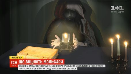 Пророцтво мольфарів: що обіцяють Україні в 2019 році карпатські віщуни