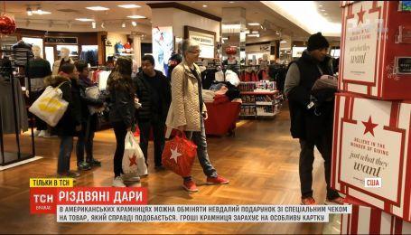 В Западных странах приобрели популярность чеки, которые позволяют обменять неудачный подарок
