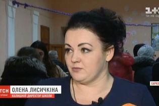 В Харькове уволили директрису, которая отменила поборы в школе