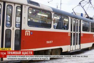 Трамвай счастья подарил киевлянам хорошее настроение перед Новым годом