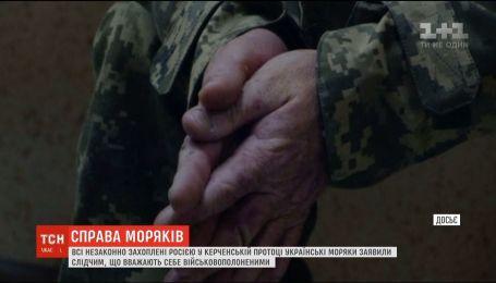 Все 24 захваченные Россией в Керченском проливе украинца заявили следователям, что они - военнопленные