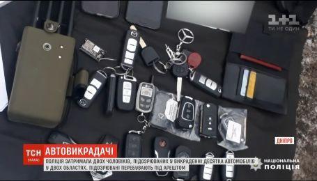У Дніпрі затримали серійних автовикрадачів