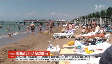 Туристы, приезжающие в Турцию, будут платить новый налог на безопасность