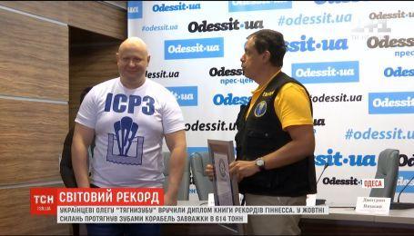 """Украинскому """"Тягнизубу"""" вручили сертификат мировых достижений"""