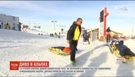Во французских Альпах 12-летний мальчик выжил после того, как на него сошла лавина
