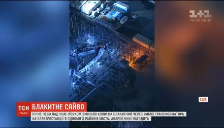 У Нью-Йорку на електростанції вибухнув трансформатор