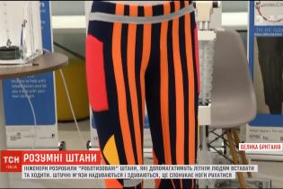 Британские ученые разработали брюки, которые будут двигаться вместо человека