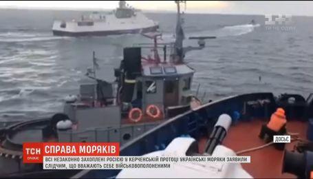 Українські моряки, яких захопили у Керченській протоці, вважають себе військовополоненими