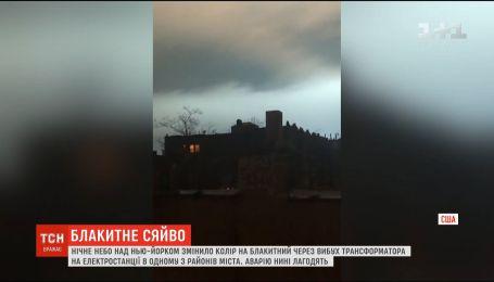 Нічне небо над Нью-Йорком стало блакитним через вибух трансформатора