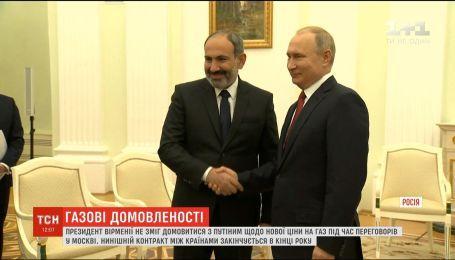 Президент Вірменії не зміг домовитися з Путіним щодо нової ціни на газ