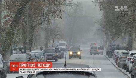 Синоптики попереджають українців про ожеледицю на дорогах