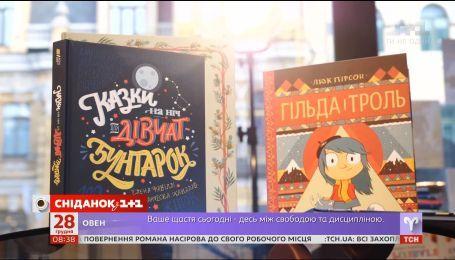 Топ-3 книжки для дівчат - ранкова читанка