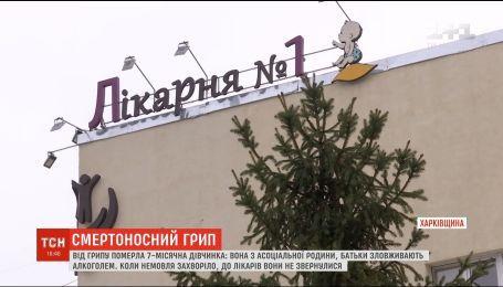 На Харьковщине от гриппа умер младенец