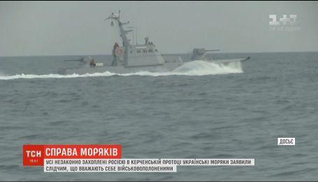 Усі 24 захоплені Росією моряки заявили, що вважають себе військовополоненими