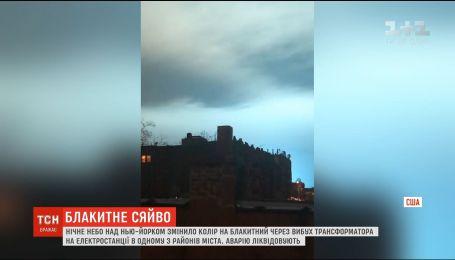 Блакитне небо над Нью-Йорком: на електростанції вибухнув трансформатор