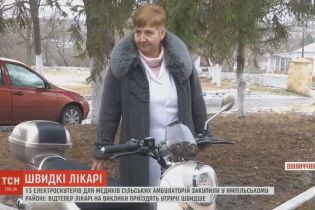 На Вінниччині сільських лікарів пересадили на електромопеди