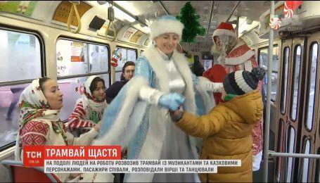 Трамвай щастя: у столиці пасажири їхали на роботу у компанії музикантів та казкових персонажів