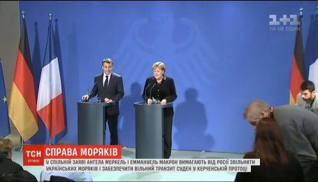Меркель и Макрон выразили обеспокоенность из-за нападения российских военных на украинские корабли