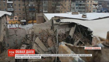 Масштабний обвал: у Кривому Розі впав дах будівлі кінотеатру