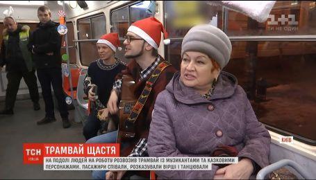 Танці, співи та подарунки: ТСН влаштувала пасажирам столичного трамваю святкову поїздку