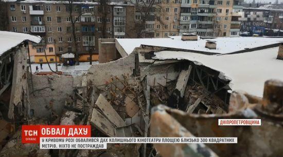 Обвал даху кінотеатру в Кривому Розі минувся без постраждалих