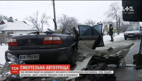 Жуткое ДТП под Киевом: три человека погибли, двое в реанимации
