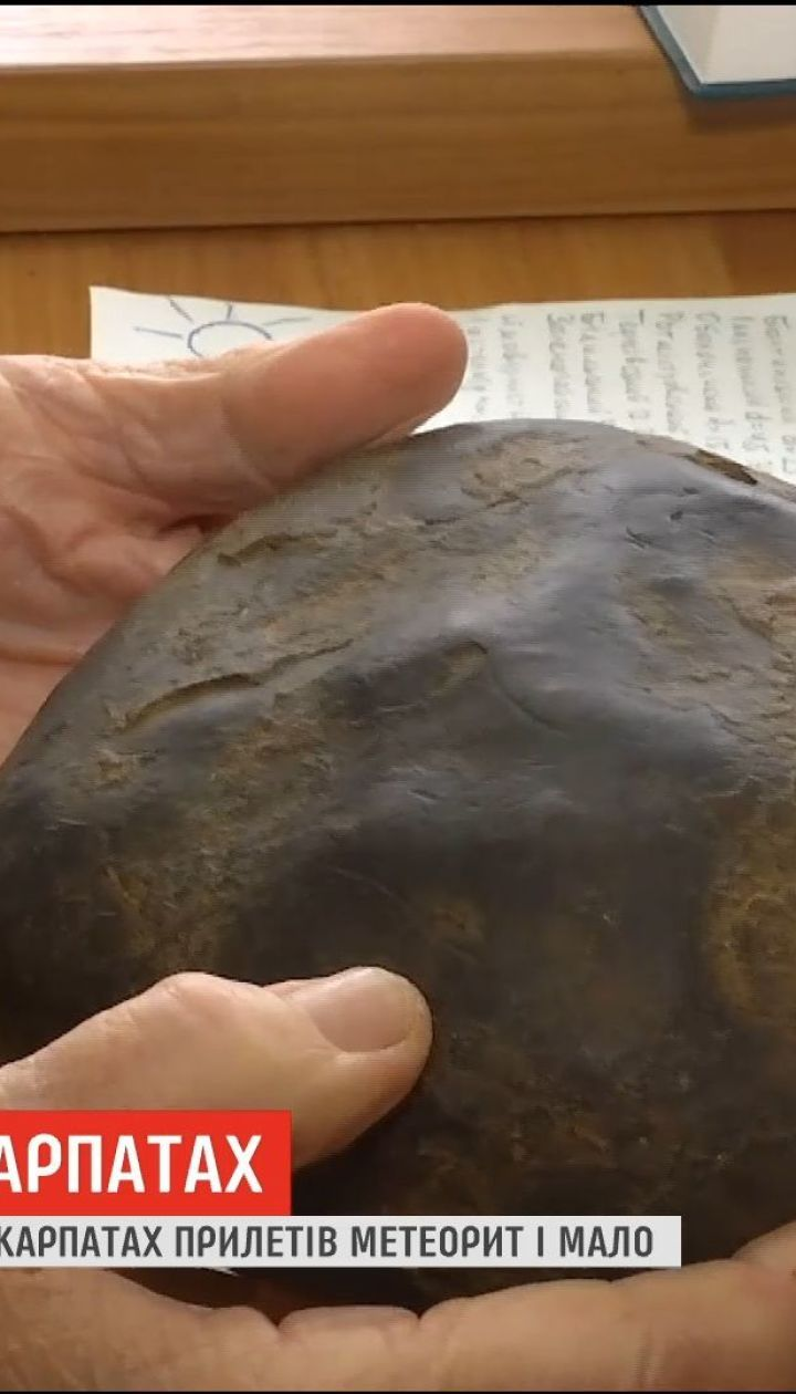 В высокогорное село в Карпатах прилетел метеорит