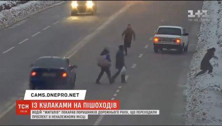 На Дніпропетровщині водій побив пішоходів, що переходили проспект у неналежному місці