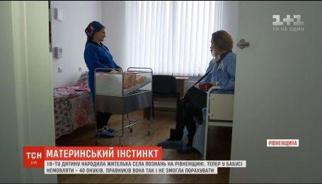 На Рівненщині жінка народила 18-ту дитину