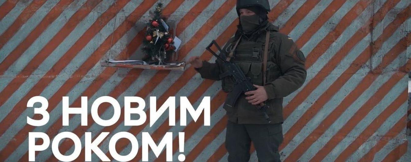 """""""Спите спокойно, пока мы здесь стоим"""". Бойцы передовой поздравили украинцев с Новым годом"""