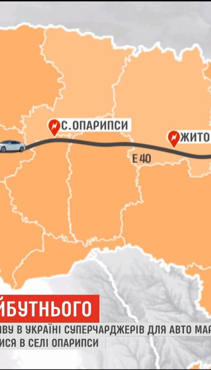 """В Украине в следующем году должны появиться две зарядные станции """"Тесла"""""""