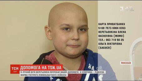 9-річний хлопчик з Миколаєва потребує термінової допомоги