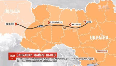 """В Україні наступного року мають з'явитись дві зарядні станції """"Тесла"""""""