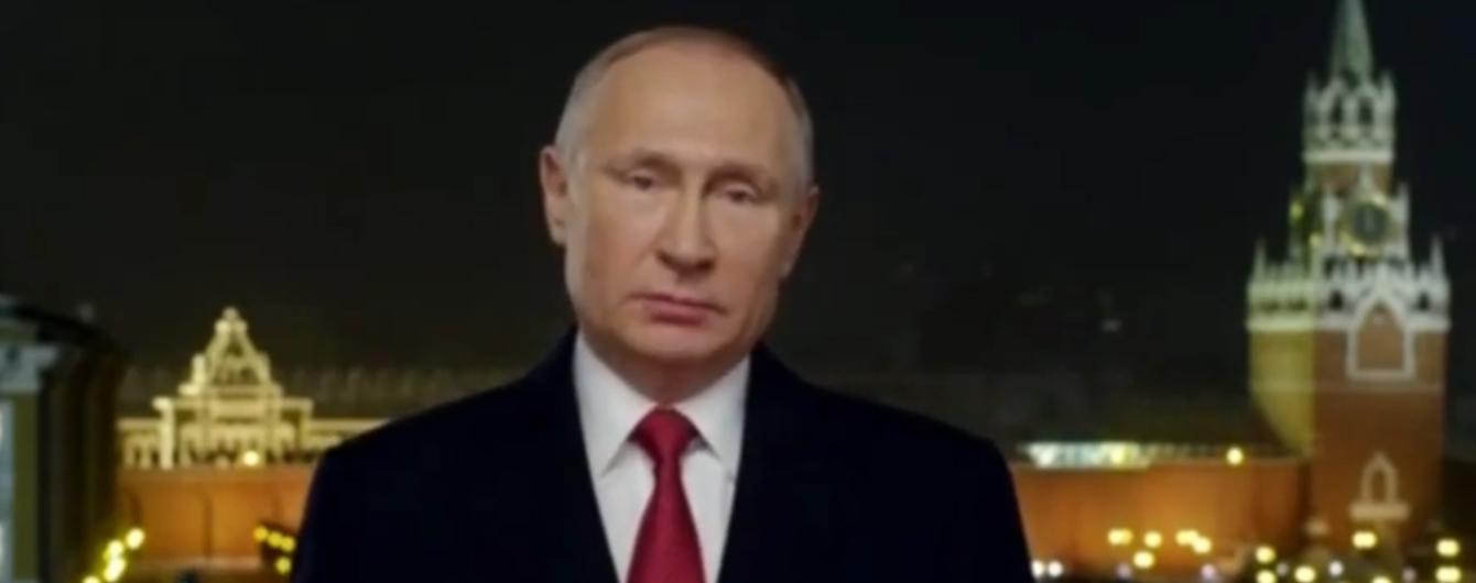 """""""Помічників у РФ не було і не буде"""". У Мережі опублікували новорічне привітання Путіна"""