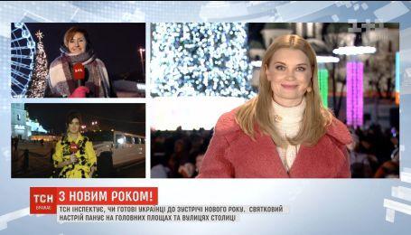 ТСН інспектує, чи готові українці до зустрічі Нового року