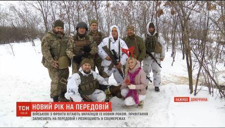 Новий рік на фронті: військові привітали українців зі святом