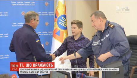 15-летний парень, который в одиночку эвакуировал многоэтажку, получил награду от ТСН