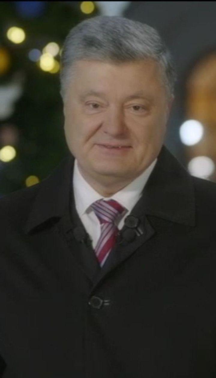Петр Порошенко поздравил украинцев с Новым годом