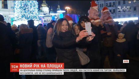 Танці, обійми та гімн України: як Новий рік зустрічали у столиці