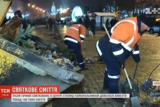 Після новорічної ночі з центру Києва вигребли більше 100 тонн сміття