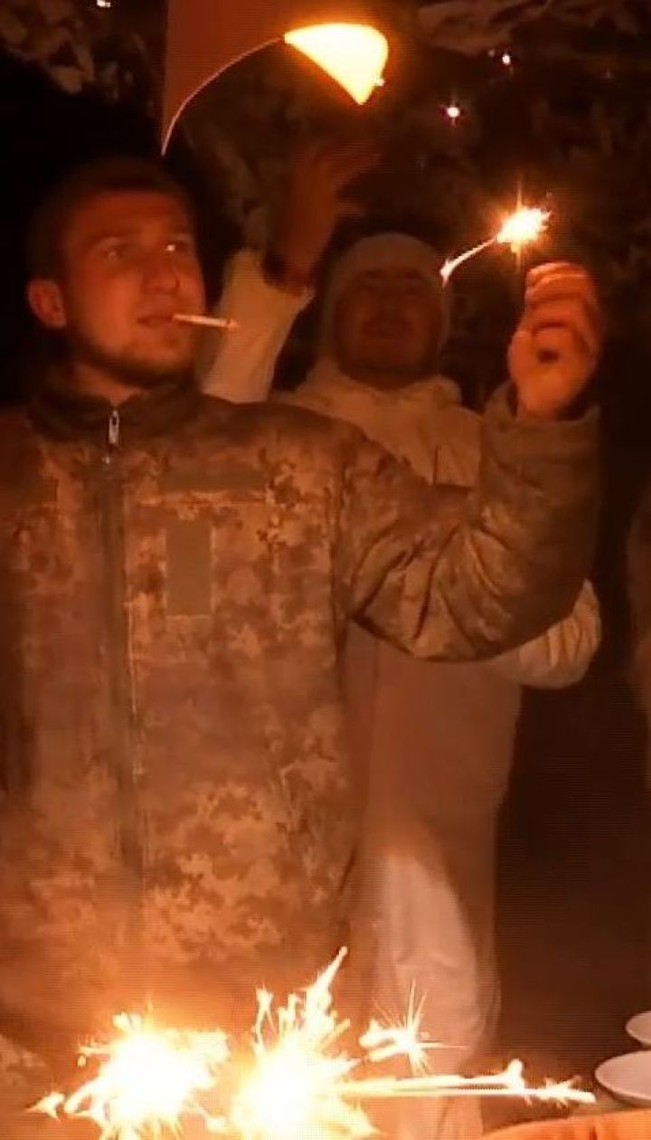 Праздник на передовой: как украинские военные встретили Новый год