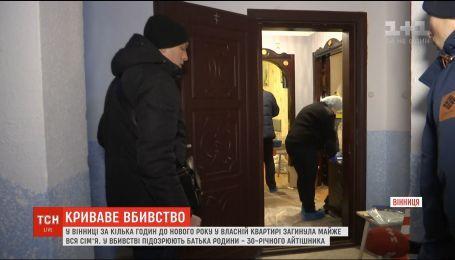 Криваве вбивство у Вінниці: за кілька годин до Нового року загинули четверо членів сім'ї