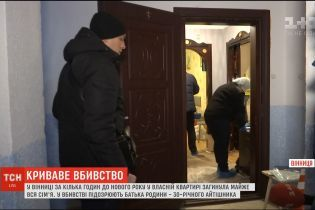 Кровавое убийство в Виннице: за несколько часов до Нового года погибли четверо членов семьи