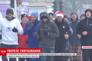 Трезвый новогодний забег: в Запорожье полсотни активистов пробежали три километра