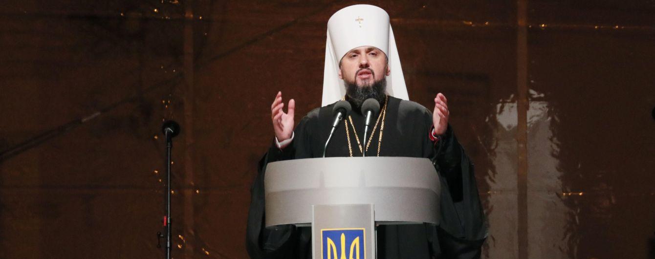 Митрополит Епіфаній назвав Томос другим Хрещенням України