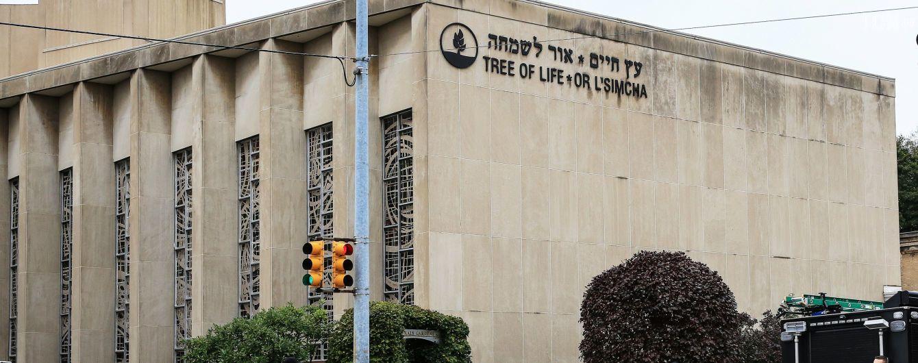 Нападнику на синагогу в Піттсбурзі загрожуватиме смертна кара