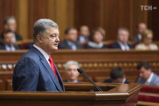 Порошенко повторно внес в Раду законопроект о переименовании Днепропетровской области
