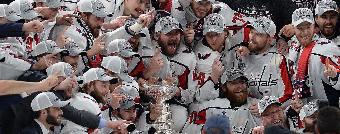"""""""Вашингтон Кепіталз"""" вперше в історії завоював Кубок Стенлі, знищивши суперника у серії"""